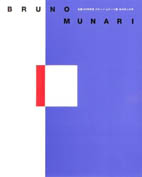Bruno Munari-visual